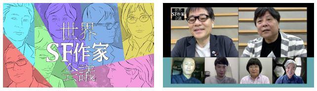 【フジテレビ】SF作家の想像力がアフターコロナの世界を照らし出す!『世界SF作家会議』