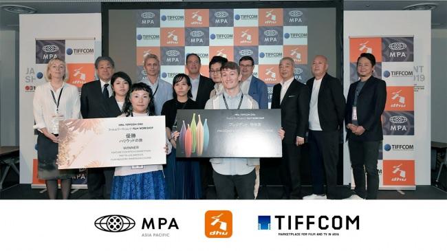 TIFFCOM、MPA、デジタルハリウッド大学[DHU]共催による若手映画製作者を対象とした「マスタークラス・セミナー&ピッチング・コンテスト2020」開催