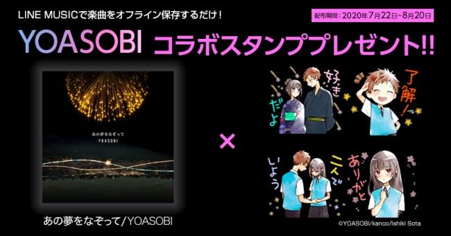 YOASOBI「あの夢をなぞって」を聴いて、LINEスタンプをゲットしよう!コミカライズを記念したLINE MUSIC限定スタンプ(8種類)が登場!