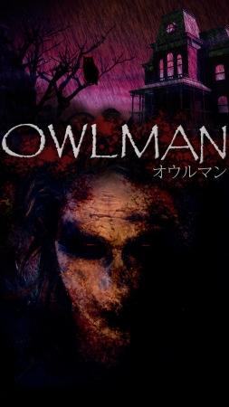 兒玉遥 × 飯窪春菜 共演のモンスターホラー シネマコンテンツ第12弾『OWLMAN』公開!