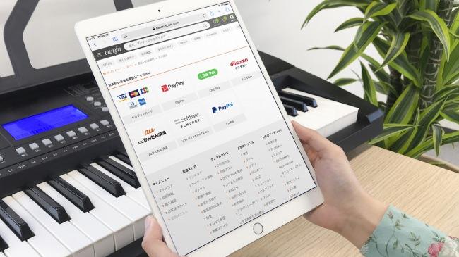 「電子楽譜カノン」PayPay(オンライン)決済に対応