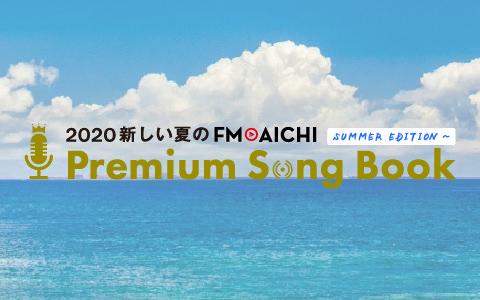 恒例のFM AICHI Premium Song Book、7月は海の日とスポーツの日の2日間で選りすぐりのサマーソングを特集!