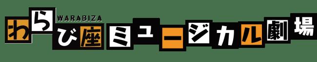 4K専門 ケーブル4K 『わらび座ミュージカル劇場』開演! ~4K独占・全国初放送~