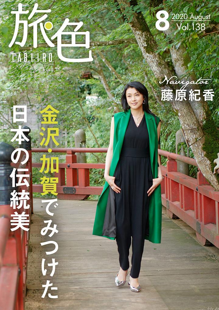 藤原紀香が金沢・加賀を巡る電子雑誌 「旅色」2020年8月号&動画公開