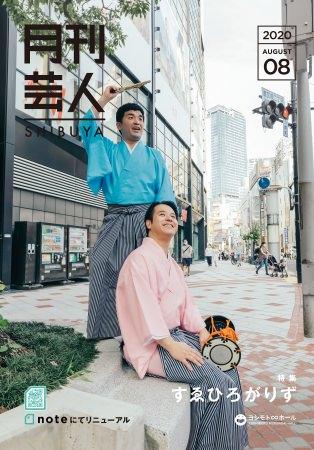 note版でリニューアル!ヨシモト∞ホール発行「月刊芸人SHIBUYA」8月号特集はすゑひろがりず