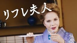 デヴィ夫人自ら商品を評価、台本にないコメントが次々炸裂!?「リフレ超うす安心パッド」の新TVCM公開
