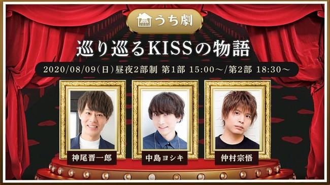 8月9日(日)ネット配信舞台【うち劇】決定!~『巡り巡るKISSの物語』