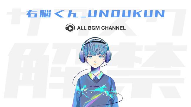 ASMR YouTuber「右脳くん_Unoukun」が「ALL BGM CHANNEL」に参加。コラボプロジェクト第一弾としてASMR作品のサブスクを解禁スタート!