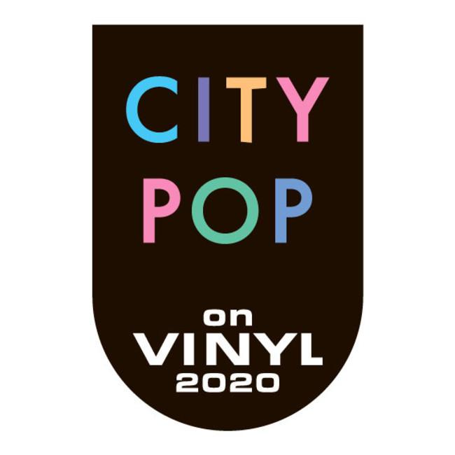 8月8日はラジオとレコードでシティポップを楽しもう!J-WAVE✖CITY POP on VINYL 2020 コラボレーション!あのアナログ・レコードの音源をオンエア&プレゼントも!!