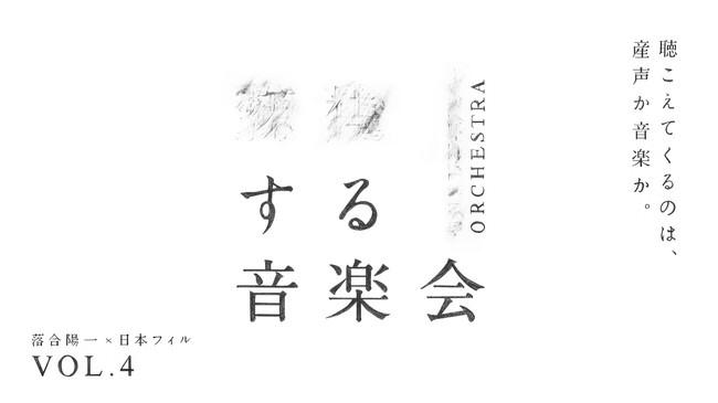 TBWA HAKUHODO、落合陽一×日本フィルプロジェクトVOL.4「____する音楽会 - ____Orchestra-」に協力
