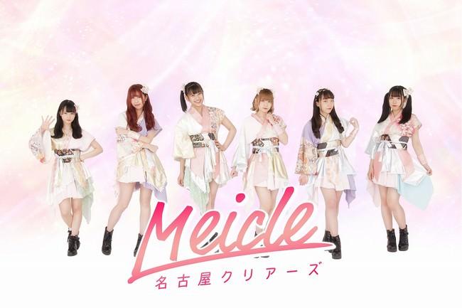 テレビやラジオで活躍中の名古屋の人気アイドルグループ「名古屋CLEAR'S」新メンバーオーディションを姉妹ユニット、新ユニットと合同で開催!本日から応募受付スタート