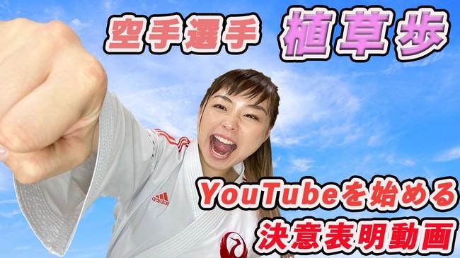 空手選手【植草歩】YouTubeチャンネル開設