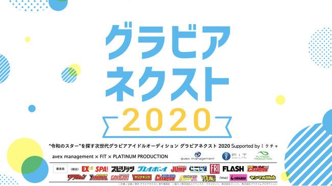 """""""令和のスター""""を探す次世代グラビアアイドルオーディション『グラビアネクスト 2020』が開幕!!"""