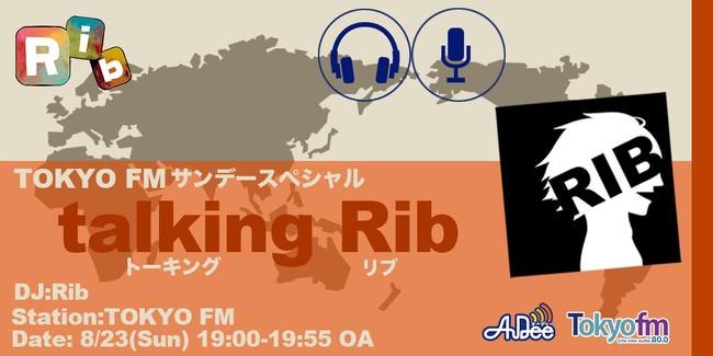 ネットシーンで活躍する実力派シンガー りぶ 初の冠特番が決定!TOKYO FMサンデースペシャル『talking Rib』8月23日(日)19:00-19:55 放送