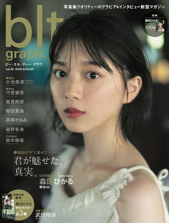 欅坂46・森田ひかるが初登場! 「blt graph. vol.58」表紙解禁!!
