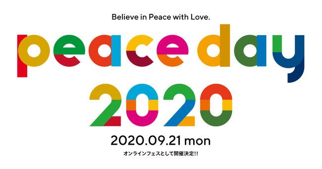 PEACE DAY2020、9/21国際平和デーにオンラインで開催決定!Play.Gooseなど第1段アーティスト発表