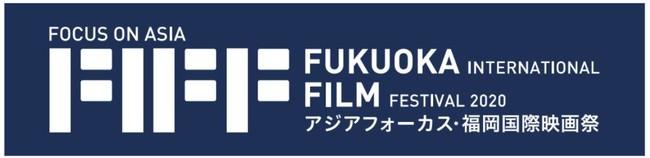 「アジアフォーカス・福岡国際映画祭2020」開催決定!アジアの新作・話題作など20カ国・地域から22作品を上映