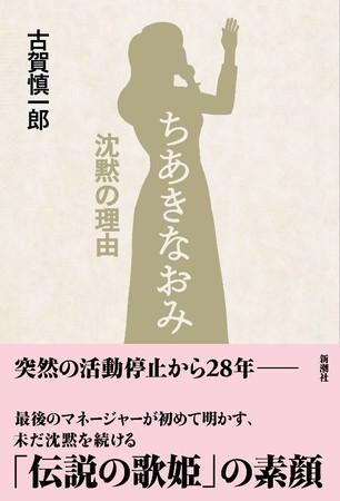 「ちあきなおみ」最後のマネージャーが初めて明かす、伝説の歌姫「28年の沈黙」、そして歌を「封印」した理由