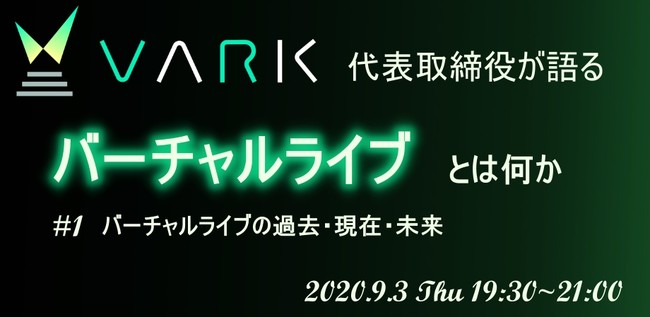 VARK代表加藤によるバーチャルライブについてのオンラインセミナー開催決定