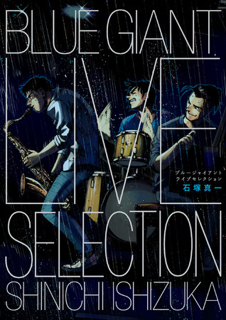 『BLUE GIANT LIVE SELECTION』発売! 全世界25000部限定!! 予約殺到の永久保存版!