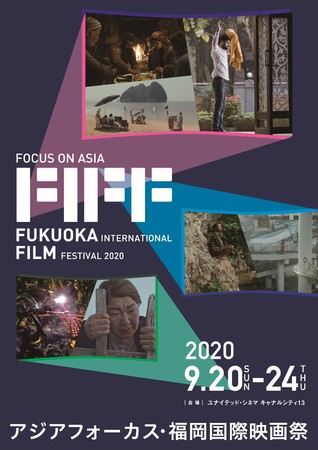 『アジアフォーカス・福岡国際映画祭2020』上映ラインナップと招待イベントのご案内