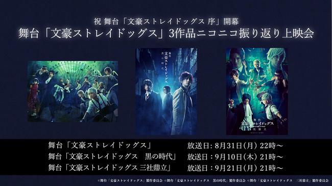 【ニコニコ生放送】舞台「文豪ストレイドッグス」シリーズ 全3作品の上映が決定!