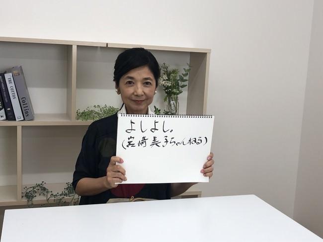 【宮崎美子YouTubeちゃんねる開設】「よしよし。」