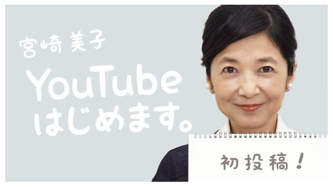 宮崎美子がYouTubeチャンネル「よしよし。(宮崎美子ちゃんねる)」を開設!BitStarとホリプロデジタルにて共同運営
