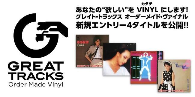 オーダーメイド・ヴァイナル1周年記念!本日8月31日、谷口雅洋、ジュディ・オングらの名盤アナログ4作品が一斉予約スタート!アーティストからの貴重なコメントも公開!