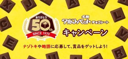 """アルファベットチョコレート50周年記念。 松丸亮吾監修、""""アルファベット謎解き""""を公開! アルファベットチョコレート50kgが当たるキャンペーン"""