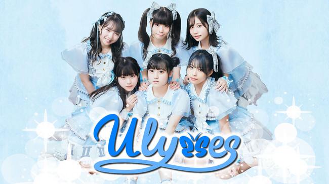 アイドルグループ「Ulysses(ユリシス)」がデビュー 1年後のZepp Tokyoでのライブ開催目指して