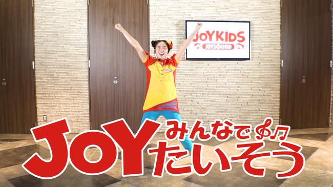 人気曲で歌って踊る!子どもの興味や身体の発達に即した運動プログラム『うたってJOY!おどってJOY!みんなでJOYたいそう』をJOYSOUNDが無料公開
