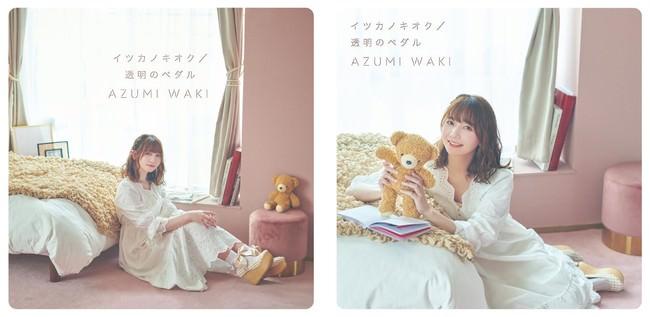 和氣あず未 3rdシングル「イツカノキオク/透明のペダル」よりジャケット&「イツカノキオク」Music Videoが公開!