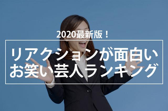 2020最新版!リアクションが面白いお笑い芸人ランキング