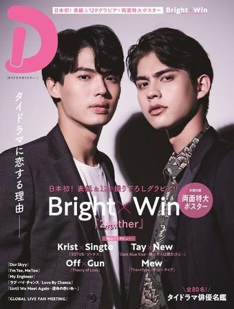 タイドラマガイド「D」(東京ニュース通信社刊)