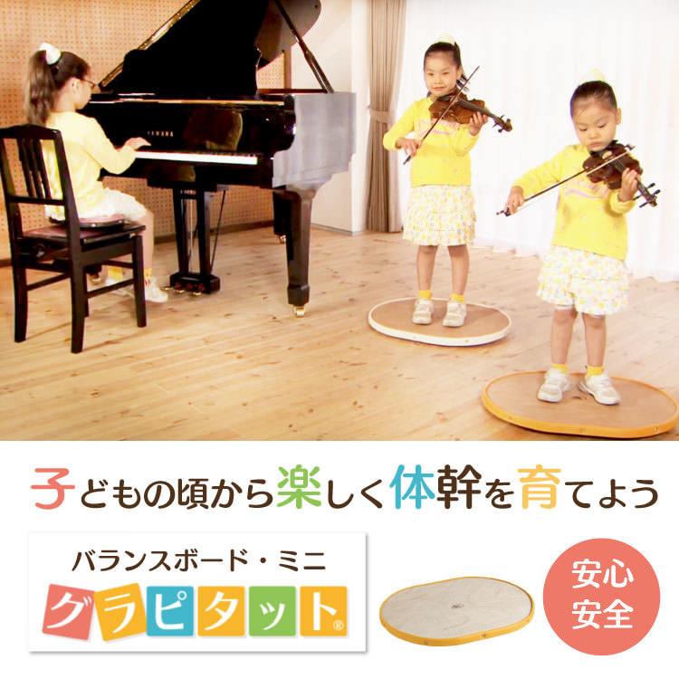"""プロの音楽家も認めた!日本初""""演奏家のためのバランスボード""""  教育現場からも注目の『グラピタット』発売"""