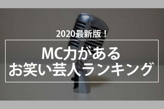 2020最新版!MC力があるお笑い芸人ランキング
