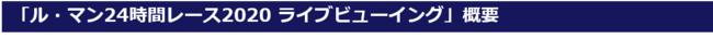 世界3大レース「ル・マン24時間レース 」全国の劇場で9月20日(日)に史上初のライブビューイング上映決定!歓喜の瞬間を大迫力映像と特別音声でお届け!!