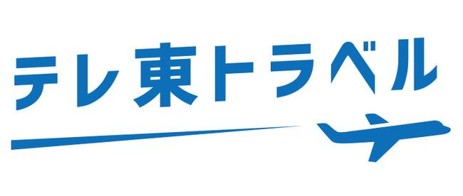 テレビ東京・BSテレビ東京の番組がパッケージツアーに!テレビ東京グループ×クラブツーリズム 共同プロジェクト始動