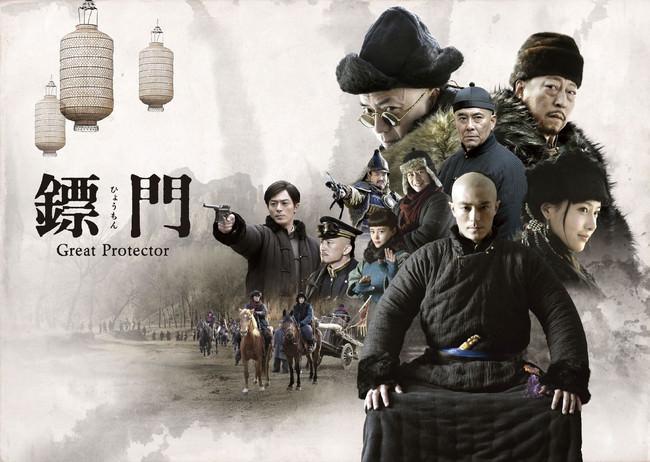 中国で圧倒的高評価を獲得した話題作「鏢門(ひょうもん)Great Protector」10月9日(金)よりチャンネル銀河で日本初放送決定!