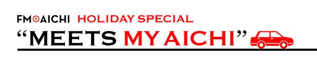 """9月21日(祝・月)、22日(祝・火)は愛知県内のお勧めスポットをご紹介!FM AICHI HOLIDAY SPECIAL """"MEETS MY AICHI"""""""