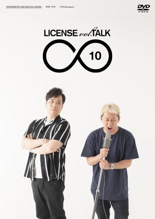記念すべき第10弾にしてシリーズ最後の作品!「LICENSE vol. TALK ∞10」2020年12月23日(水)発売決定!!