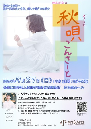 癒しの歌声を長崎から全国へ! 「mainaの秋唄こんさーと」を開催します