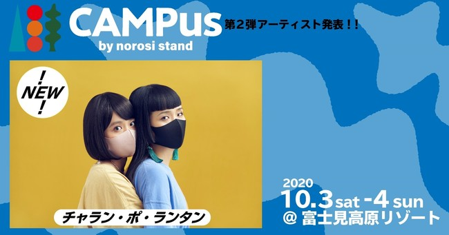 組数限定キャンプインイベント『CAMPus』はやくも、10月に第2回目を開催。第2弾アーティストとしてもも・小春による姉妹ユニット『チャラン・ポ・ランタン』の出演を発表!!