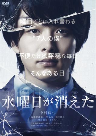 中村倫也主演作品、「水曜日が消えた」のBlu-ray&DVDが発売決定!