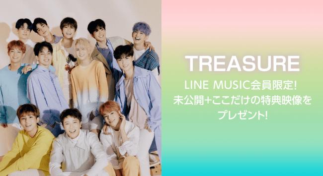 【LINE MUSIC】人気ボーイズグループ「TREASURE」の未公開映像をファンへ限定公開! キャンペーン参加者限定で、ここだけのオフショット映像などが楽しめる!