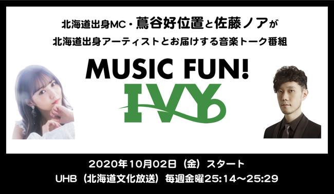 北海道出身MC・蔦谷好位置と佐藤ノアが北海道出身アーティストとお届けする音楽トーク番組「MUSIC FUN ! IVY」北海道文化放送で10月2日(金)25:14よりスタート!