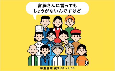 ACTIONの人気コーナーが新番組となってスタート!「宮藤さんに言ってもしょうがないんですけど」10月2日(金)よる9時から放送開始!
