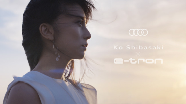 アウディ ジャパンと柴咲コウが持続可能な未来を目指し、電気自動車「Audi e-tron Sportback」のコラボレーション動画を公開