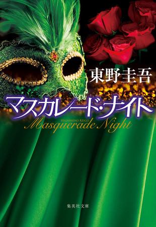 【発売即、大重版出来】東野圭吾『マスカレード・ナイト』各書店で売上1位!